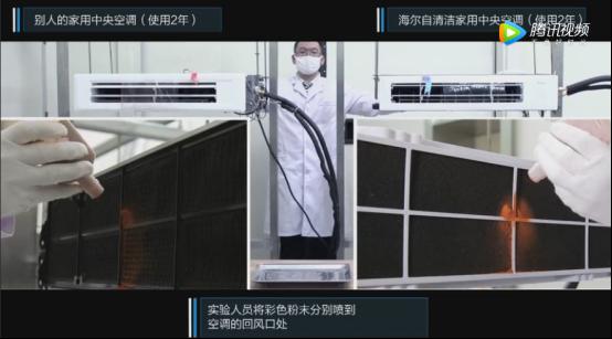 海尔家用中央空调用1张保鲜膜划分空气好坏新标准-焦点中国网