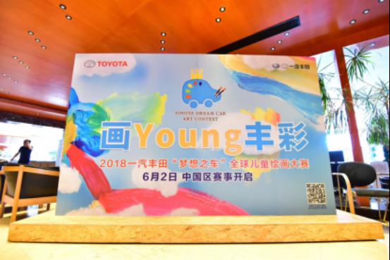 """一汽丰田""""梦想之车""""全球儿童绘画大赛顺利启航"""