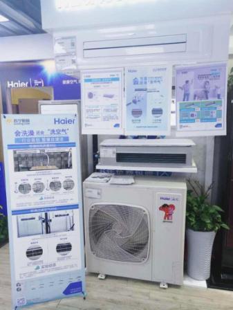 """海尔自清洁中央空调""""洗空气""""走进全国卖场-焦点中国网"""