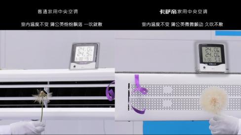 应用微风科技的卡萨帝云玺中央空调正式上市-焦点中国网