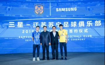 持续深耕国内市场 三星电子赞助江苏苏宁发力体育营销